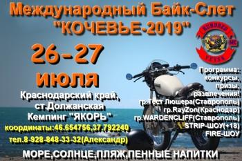 Международный Байк-Слет КОЧЕВЬЕ-2019  - xTGfP7Gfm9U-1.jpg