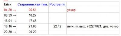 рассписание электричек - 1.jpg